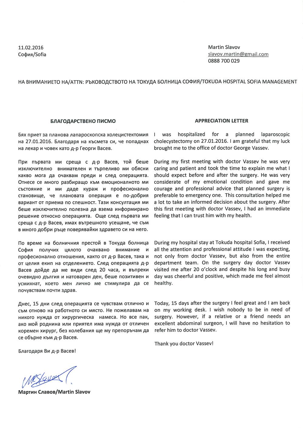 Patients reviews dr george vassev from martin slavov spiritdancerdesigns Choice Image